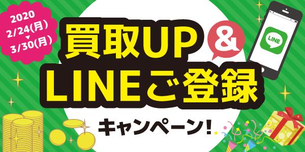 【豊橋店、静岡掛川店】買取UP&LINEご登録キャンペーン