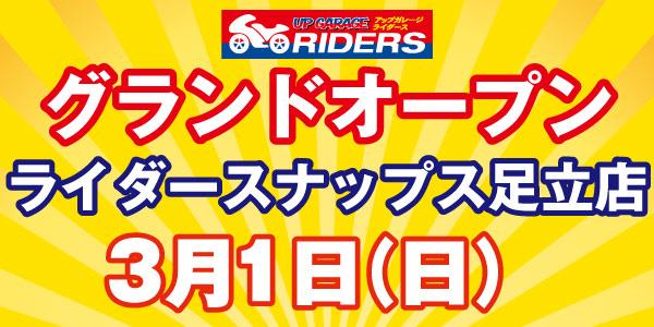 【ライダースナップス足立店】3月1日(日)グランドオープン