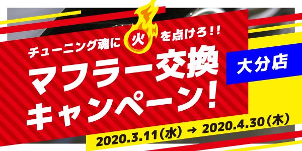 【大分店】チューニング魂に火を点けろ!!マフラー交換キャンペーン!
