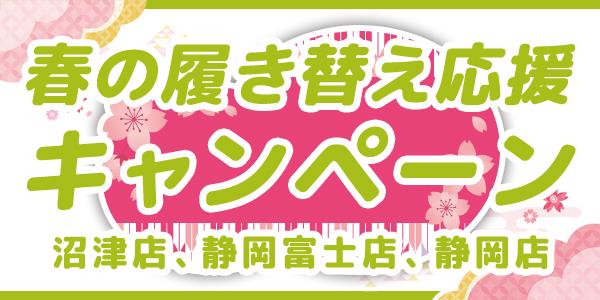 【静岡店、静岡富士店、沼津店】春の履き替え応援キャンペーン