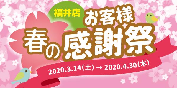 【福井店】春のお客様感謝祭