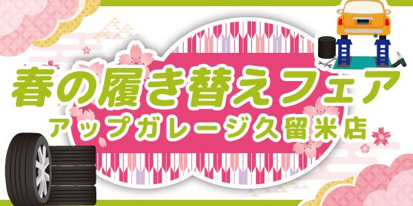 【久留米店】春の履き替えフェア