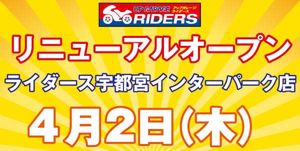 【ライダース宇都宮インターパーク店】4月2日(木)リニューアルオープン