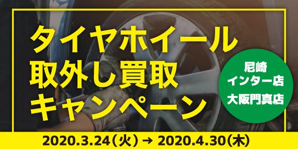 【大阪門真店、尼崎インター店】タイヤホイール取外し買取キャンペーン