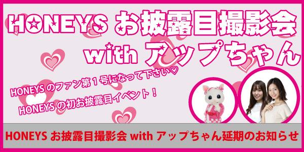 【重要】延期のお知らせ HONEYSお披露目撮影会withアップちゃん