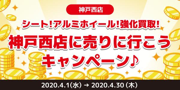 【神戸西店】シート!アルミホイール!強化買取!神戸西店に売りに行こうキャンペーン