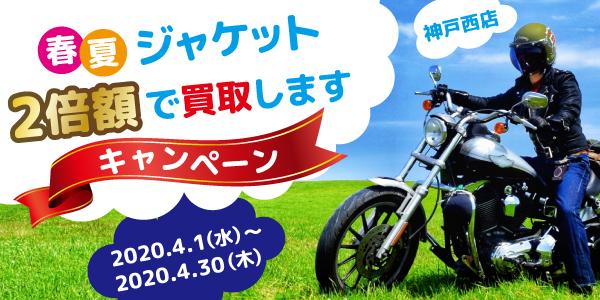 【神戸西店】春といえばバイクの季節!春夏ジャケット2倍額で買取しますキャンペーン