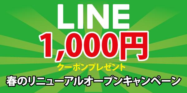 【ライダース宇都宮インターパーク店】春のリニューアルオープンキャンペーン