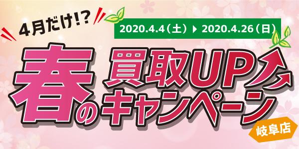 【岐阜店】春の買取UPキャンペーン