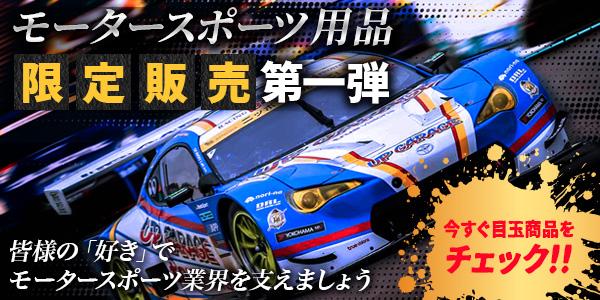 モータースポーツ界を応援!!