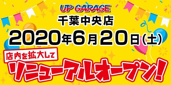 【千葉中央店】6月20日(木)リニューアルオープン