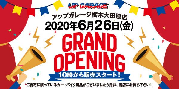 【栃木大田原店】6月26日(金)グランドオープン