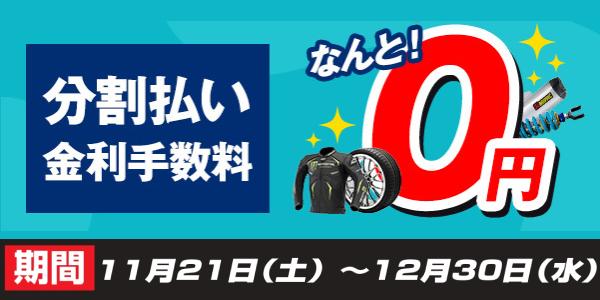 アップガレージ無金利キャンペーン!!