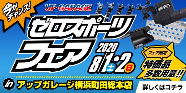 ゼロスポーツフェア in アップガレージ横浜町田総本店