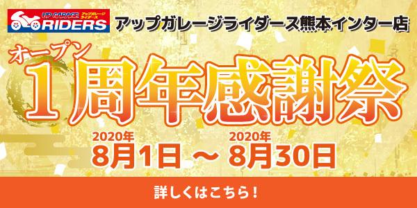 ライダース熊本インター店 グランドオープン1周年感謝祭