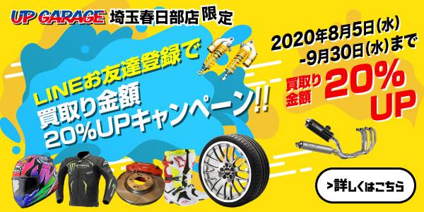 【埼玉春日部店】LINEお友達登録で、買取り金額 20%UP キャンペーン!!