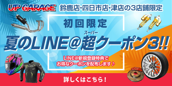 【鈴鹿店、四日市店、津店】初回限定☆夏のLINE@超クーポン!!