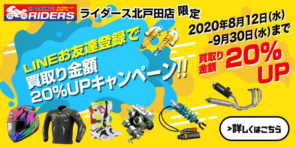 【ライダース北戸田店】LINEお友達登録で買取20%UPキャンペーン