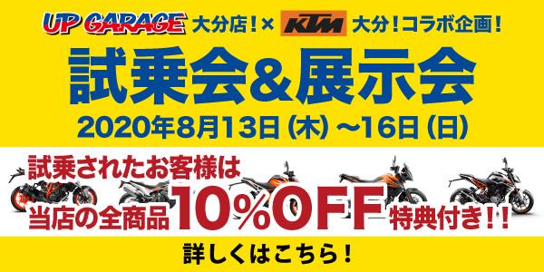 アップガレージ大分店! ✖ KTM大分!コラボ企画!試乗会&展示会!!