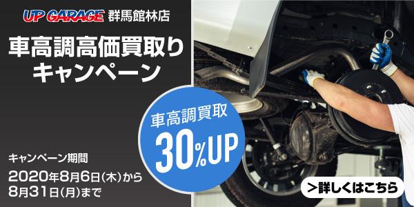 【群馬館林店】車高調高価買取りキャンペーン