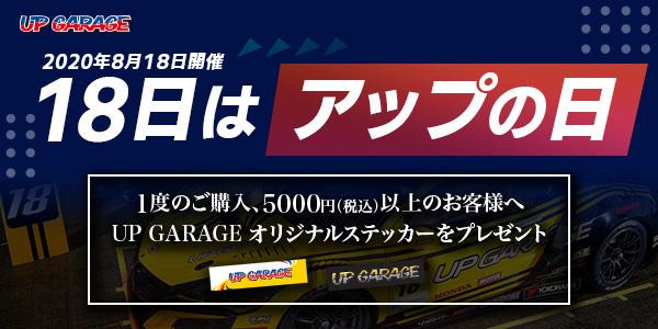 18日はアップの日!5,000円以上購入のお客様にオリジナルステッカープレゼント!