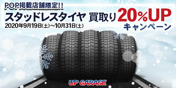 【該当店舗はPOPまで】スタッドレスタイヤ買取り20%UPキャンペーン