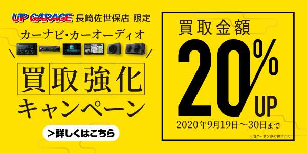 【長崎佐世保店】カーナビ・カーオーディオ買取強化キャンペーン