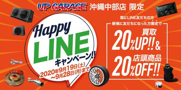 【沖縄中部店】HAPPY LINEキャンペーン!!