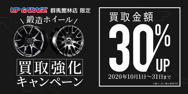 【群馬館林店】鍛造ホイール買取30%アップキャンペーン