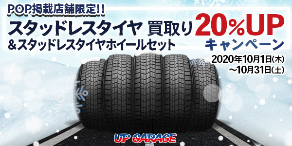四輪スタッドレスタイヤ・タイヤホイールセット 買取20%UPキャンペーン