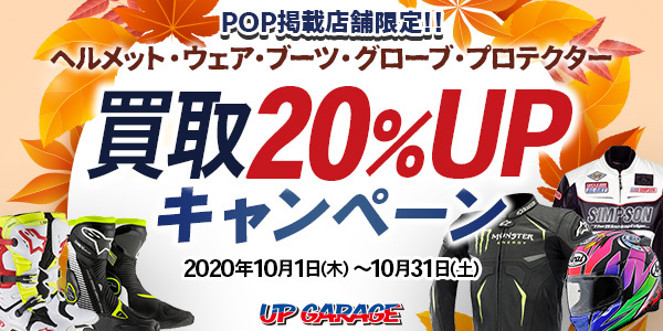 二輪ウェア等 買取20%UPキャンペーン