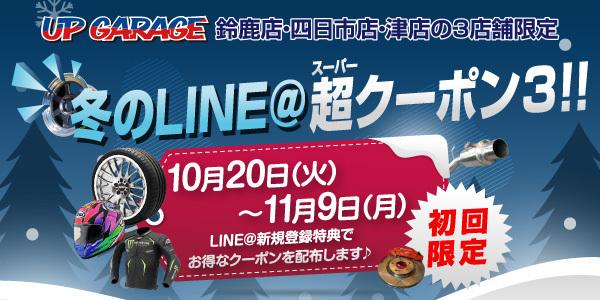 【鈴鹿店・四日市店・津店】冬のLINE@超クーポン3!!