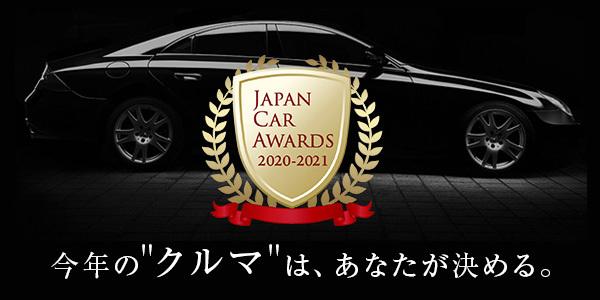 JAPAN CAR AWARDS開催!!