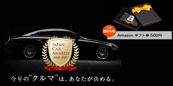 JAPAN CAR AWARDS開催!!