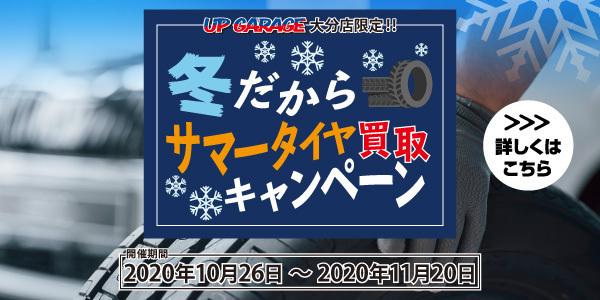 【大分店】冬だからサマータイヤ買取キャンペーン