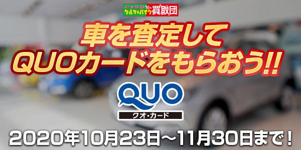 【パーツまるごとクルマ&バイク買取団】車を査定してQUOカードをもらおう!!