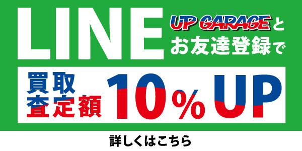 【買取査定額10%UP】LINEお友達キャンペーン