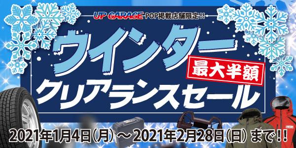 【詳細はリンク先まで】ウィンタークリアランスセール開催!!