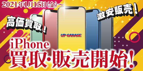 iPhone 販売・買取開始!