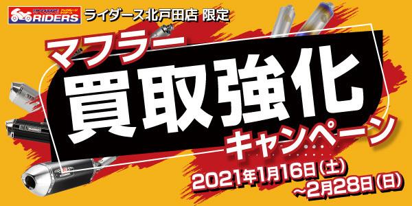 【ライダース北戸田店】マフラー買取強化キャンペーン