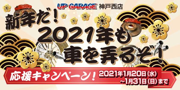 【神戸西店】新年だ!2021年も車を弄るぞ!応援キャンペーン