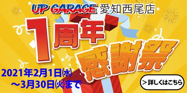 【愛知西尾店】1周年買取キャンペーン