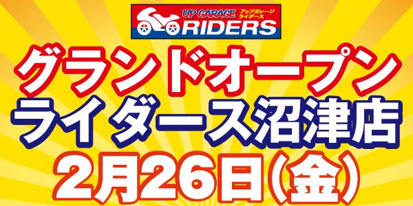 【沼津店】ライダース沼津店グランドオープン!