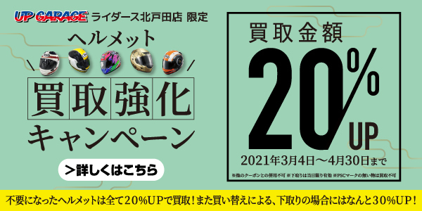【ライダース北戸田店】ヘルメット買取強化キャンペーン