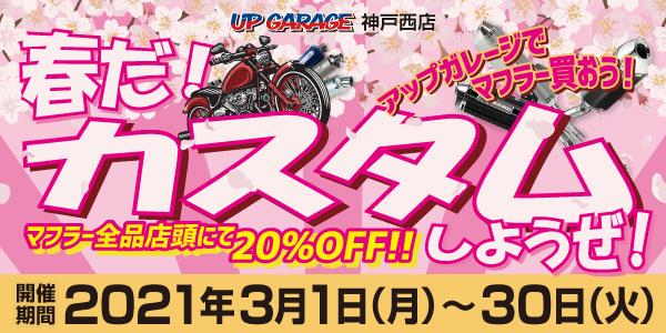 【神戸西店】春だ!チューニングしようぜ!