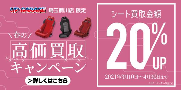 【埼玉桶川店】春の買取りキャンペーン!シート全般20%UP!!