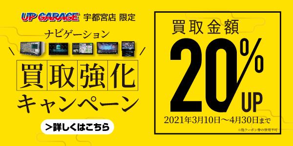 【宇都宮店】ナビゲーション買取り強化キャンペーン