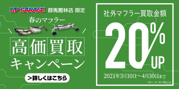 【群馬館林店】春のマフラー高価買取りキャンペーン!