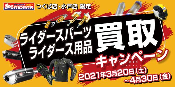 【つくば店、水戸店】ライダースパーツ・ライダース用品買取キャンペーン!!