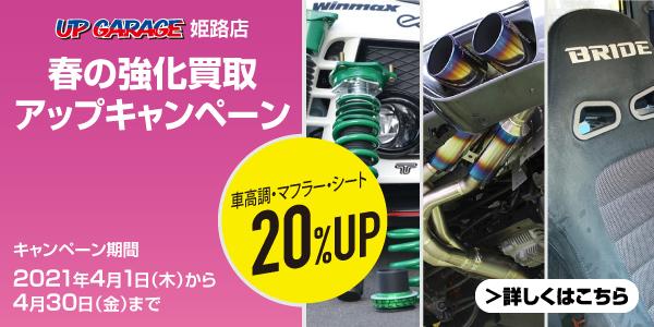 【姫路店】春の強化買取アップキャンペーン